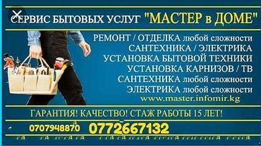 Stolyar kg межкомнатные входные двери бишкек - Кыргызстан: Окна, Двери, Карнизы | Установка, Ремонт