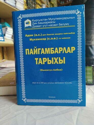 распечатка-книг в Кыргызстан: Книги, журналы, CD, DVD