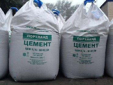 цемент в Кыргызстан: Цемент! Цемент! Cульфатостойкий Портландцемент-ЦЕМ I 42,5Н СС  ГОСТ 22