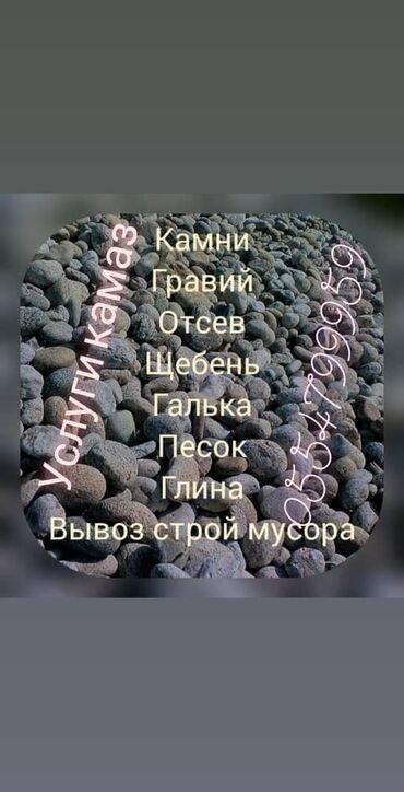 Ремонт и строительство - Беловодское: Гравий гравир глина отсев пескоблок песок кум шагыл гравий