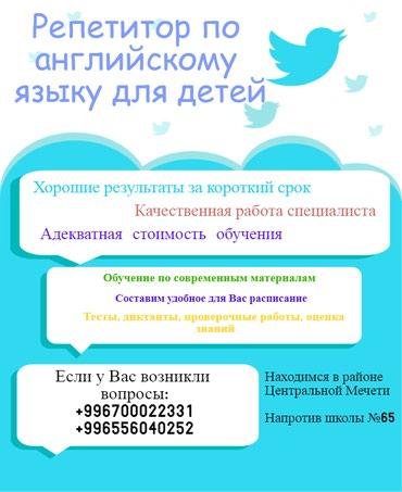 Репетитор английского языка для в Бишкек