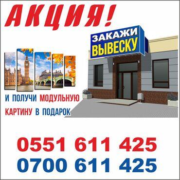 реклама-полиграфии в Кыргызстан: Вывеска, объемные буквы, наружная реклама, интерьерная вывеска