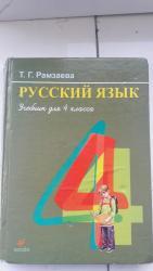 учитель русского языка и литературы в Кыргызстан: Русский язык 4 класс