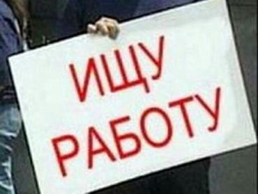 Ишу работу грузчики в Бишкек