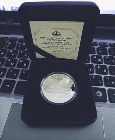 "Монеты - Кыргызстан: Серебряная коллекционная монета ""Снежный барс"""