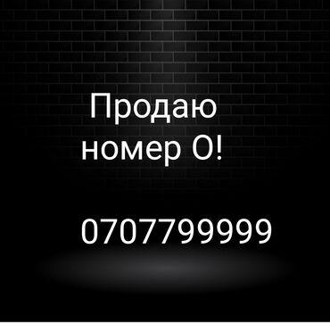 Продаю платиновый номер 0! 0707799999