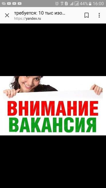 Требуется регистратор на ресепшн. Возраст от 20 и выше.Опыт работы в с в Бишкек