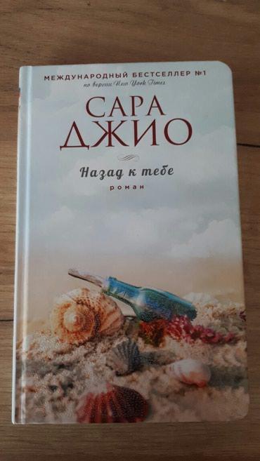 """Продаю книгу Сары Джио """"Назад к тебе"""" в отличном состоянии в Бишкек"""