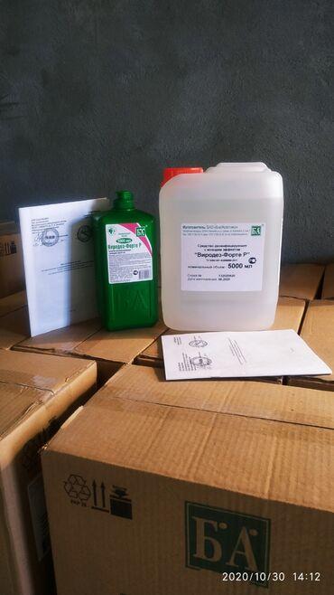 локтевые дозаторы для дезсредств бишкек в Кыргызстан: Дезинфицирующие средство виродез-форте р дезинфицирующие средство!