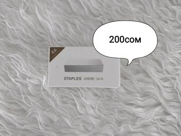 Запаски на степлер Сяоми 200сом в Бишкек