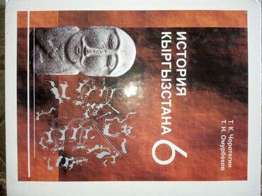 книга по истории 6 класс в Кыргызстан: Учебник по истории Кыргызстана 6 класс