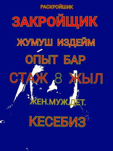 Опытный Закройщик Разкройшик ищут работу в Бишкек