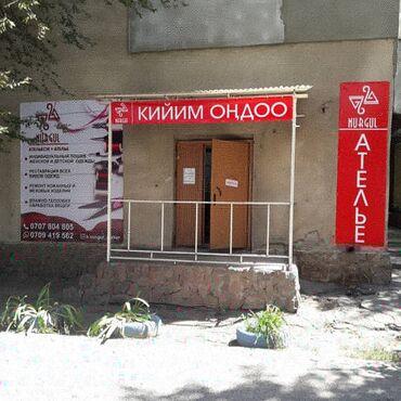 Швеи-реставраторы - Кыргызстан: Срочно! Срочно! В ателье требуется мастер реставратор и портной