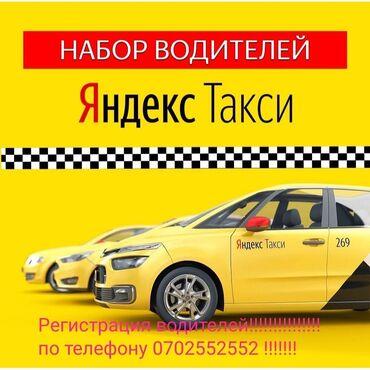 Работа - Бишкек: Яндекс Такси Подключение к системе Яндекс онлайнРабота Яндекс, корона