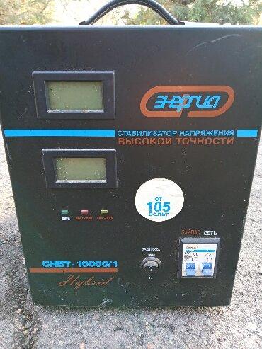 стабилизаторы напряжения volter в Кыргызстан: Стабилизатор напряжения в отличном состоянии 10 киловатт цена 13500