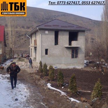 доступное жилье! построй дом от 160$ за1м2 работа+материал (под самоот in Бишкек