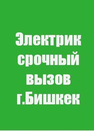 Электрик профессионал ! в Бишкек