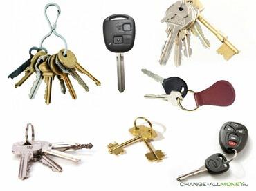 Изготовление ключей все виды! наш в Бишкек