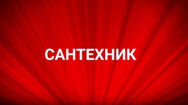 Сантехник, услуги Сантехника на дом. в Бишкек
