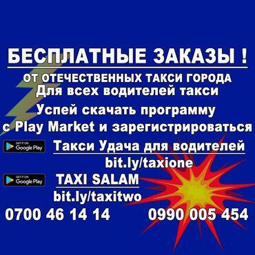 авто такси с выкупом в Кыргызстан: Бесплатные заказы от Такси «Удача»!   Бесплатные заказы от Такси «Сала