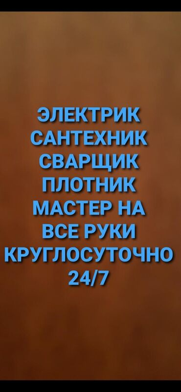 сантехники мастеров свою в Кыргызстан: Сантехник электрик Бишкек круглосуточно  Электрик Бишкек Сантехник биш