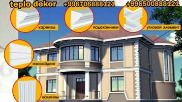 Производим Архитектурный фасадный в Бишкек