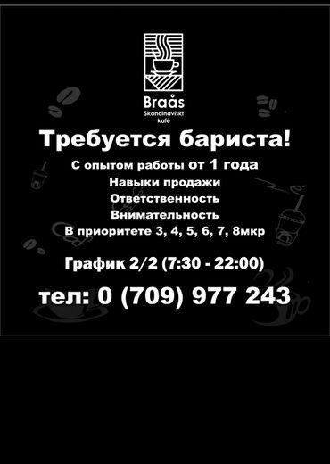 Работа - Кыргызстан: Бариста. 1-2 года опыта. Полный рабочий день. Южные микрорайоны