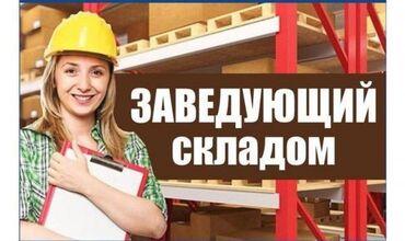 продам тойота марк 2 бишкек в Кыргызстан: Завскладом. До 1 года опыта. 6/1. Юг-2 мкр