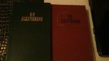 телефоны флай 4 джи в Азербайджан: И.Лажечников.Собрание сочинений . 2 тома-4 маната. Чтобы посмотреть