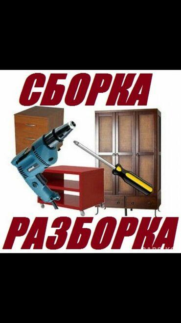 Услуги - Арчалы: Сборка и разборка и перевозка мебели !!!!!!!!Мебель любой сложности