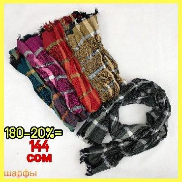 женская шляпа модные в Кыргызстан: Женские шарфы