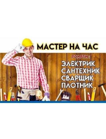 дать вакансию о работе в Кыргызстан: - САНТЕХНИКИ -Устраним любые неполадки с сантехникой в Вашем доме