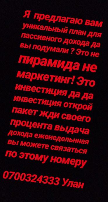 Мы работаем законно с контрактом пакет на ваш выбор ! в Бишкек