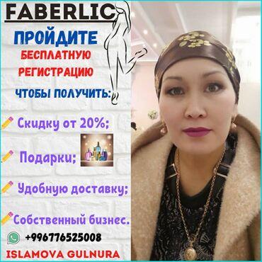 Расслабление для женщин - Кыргызстан: Консультант сетевого маркетинга. Faberlic. 30-45 лет. Неполный рабочий день