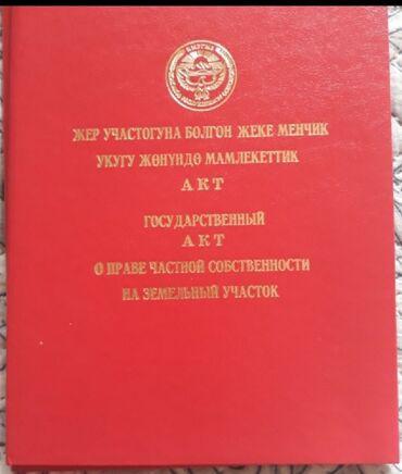 Земельные участки - Бишкек: Продам 12 соток Строительство от собственника