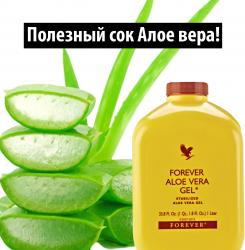 витамины с магнием в Кыргызстан: Полезный сок Алое вера ФореверЧудодейственный лист Алоэ вера содержит