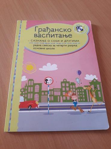 Gradjansko za 4. razred osnovne skole. Ocuvano par stranice pisane. - Vranje