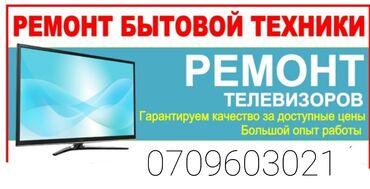 биндеры boway для дома в Кыргызстан: Ремонт | Телевизоры | С гарантией, С выездом на дом, Бесплатная диагностика
