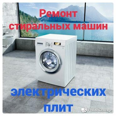 Ремонт техники в Бишкек
