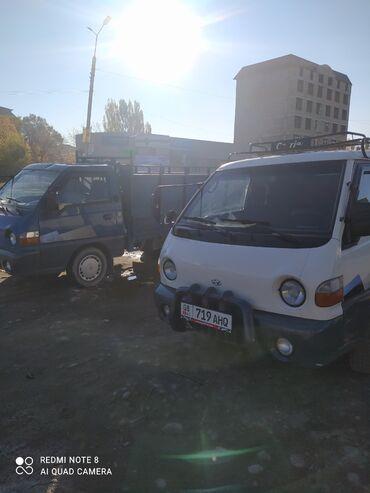 пьяное такси бишкек in Кыргызстан | ГРУЗОВЫЕ ПЕРЕВОЗКИ: Портер Региональные перевозки, По городу | Борт 3000 кг. | Переезд, Вывоз строй мусора, Вывоз бытового мусора