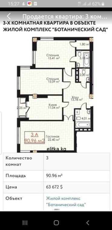 Продается квартира: 3 комнаты, 90 кв. м., Бишкек в Бишкек
