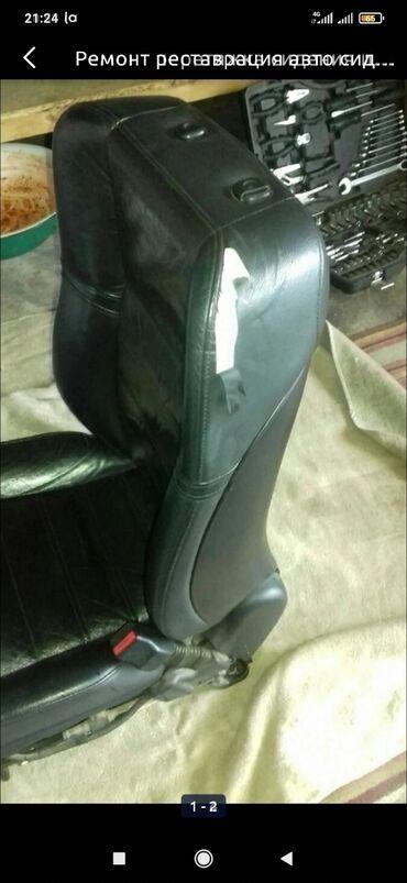 реставрация сиденья авто в Кыргызстан: Ремонт и реставрация авто сидения