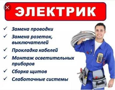 Услуги электрика! Недорого и круглосуточно) в Бишкек