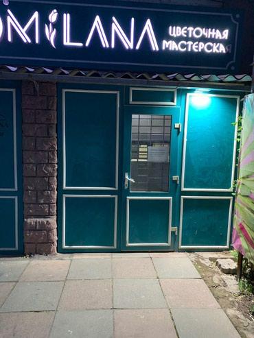 Сдаётся помещение под обменное бюро в Бишкек