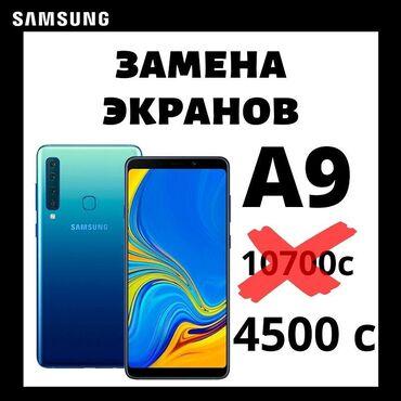 телевизор samsung ue32j4100 в Кыргызстан: Ремонт | Мобильные телефоны, планшеты