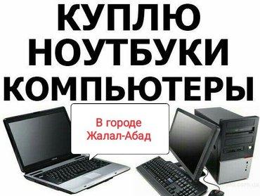 купить материнку для компьютера в Кыргызстан: Скупаю компьютеры, ноутбуки, мониторы в городе жалал-абад. оценка по