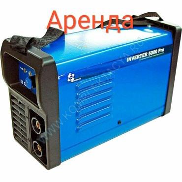 Сварочный аппарат инвертор в аренду+ в Бишкек
