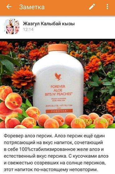 Алоэ персик. Натуральный для запор, в Ош