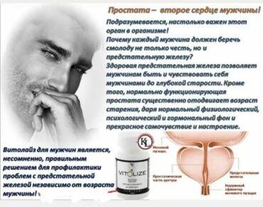 Продукция и Алоя чисто натуральная помогает при простате аденома 100%