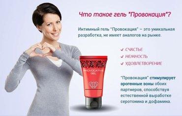 Провокация гель для женщин. в Лебединовка